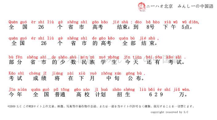 全国26省で大学入試 ニーハオ北京 ミンシーの中国語