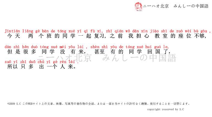 中国語 ニーハオ北京 中級 8 生徒の欠席