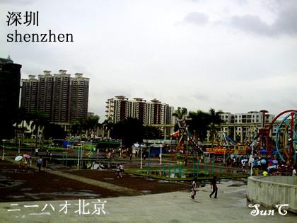 ニーハオ北京 シンセン 公園 10