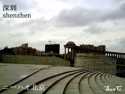 ニーハオ北京 シンセン 公園 11
