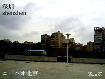 ニーハオ北京 シンセン 公園 12