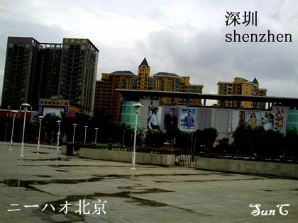 ニーハオ北京 シンセン 公園