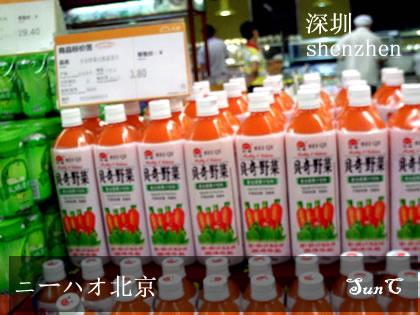 ニーハオ北京 シンセン25