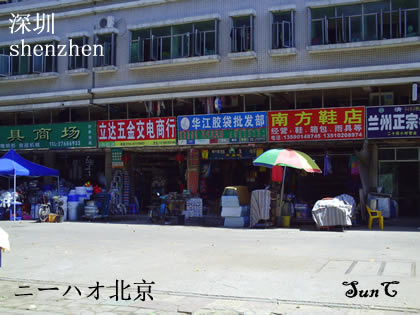 ニーハオ北京 暑いシンセンの小さい店