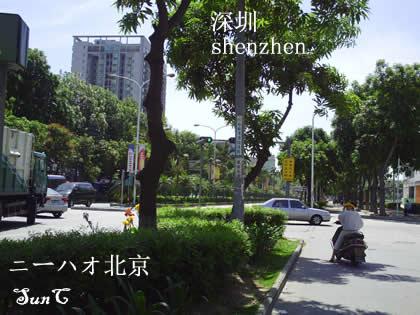 ニーハオ北京 シンセンの暑い道2.