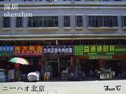 ニーハオ北京 シンセン 31