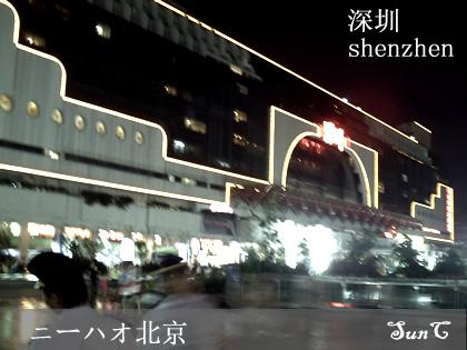 ニーハオ北京 シンセン5.駅
