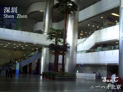 ニーハオ北京 sh57
