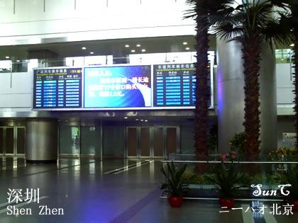 ニーハオ北京 sh58