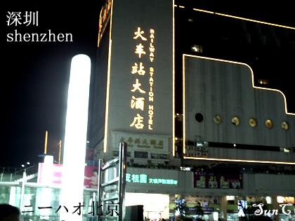 ニーハオ北京 シンセン駅6