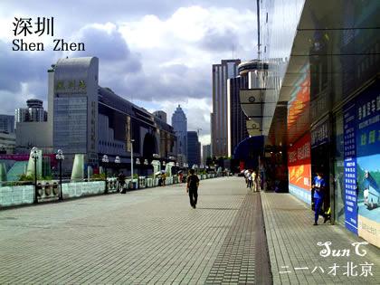 ニーハオ北京 sh60