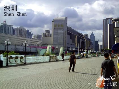 ニーハオ北京 sh61
