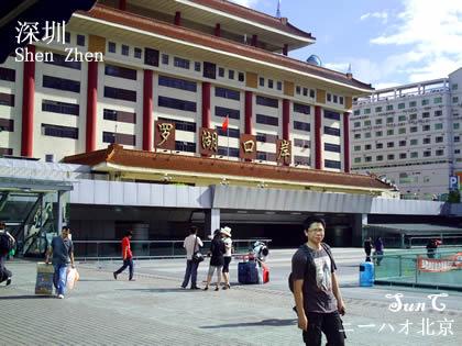 ニーハオ北京 sh63