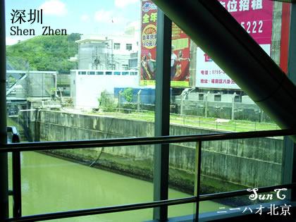 ニーハオ北京 sh66