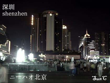 ニーハオ北京 シンセン 駅7