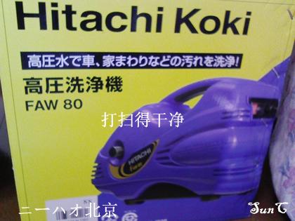 ニーハオ北京 高圧洗浄機