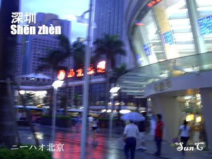 ニーハオ北京 シンセン 刮风 下雨
