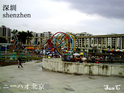 ニーハオ北京 シンセン 公園 8