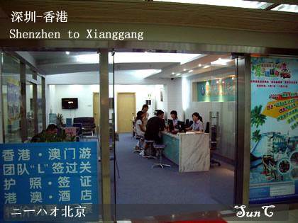 シンセン→香港1