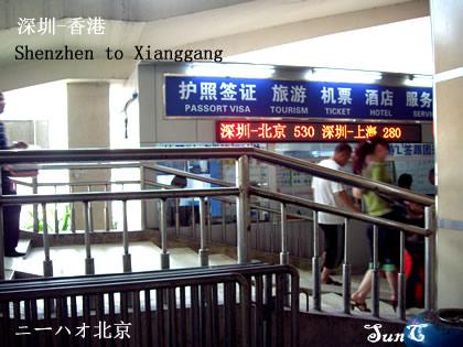 シンセン→香港5