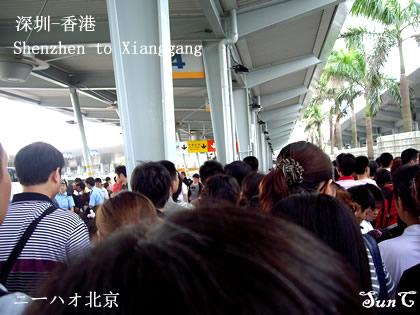 シンセン→香港8