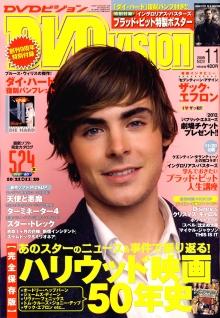 dvd200911.jpg