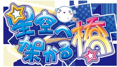 h1_hoshikaka-logos.png