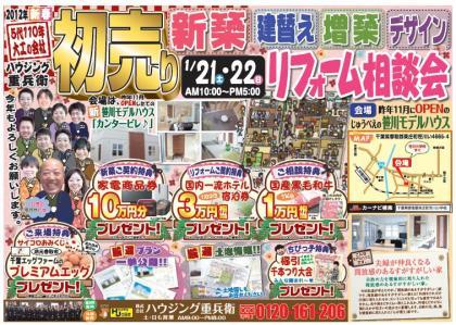 新築・建替え・増築・デザインリフォーム相談会 2012.01.21-22