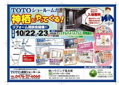 toto-kamisu_20111001125251.jpg