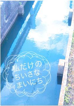 2009_08_04_kadai4_2.jpg