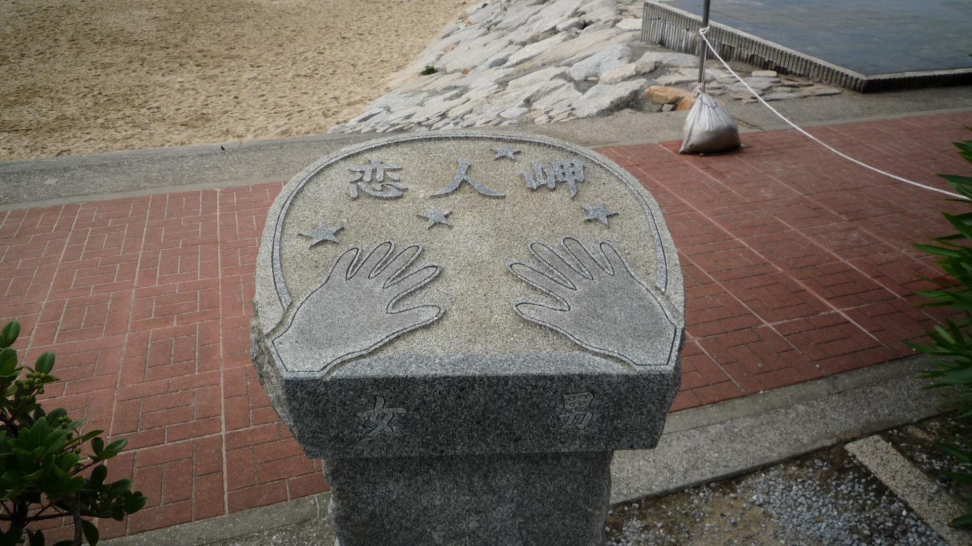 03_恋人岬
