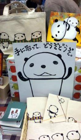 ブログアート&てづくりバザール02