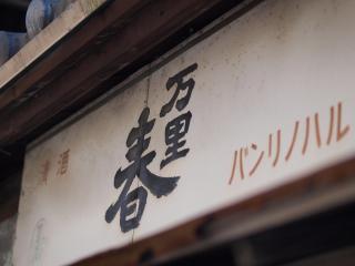6寺内看板
