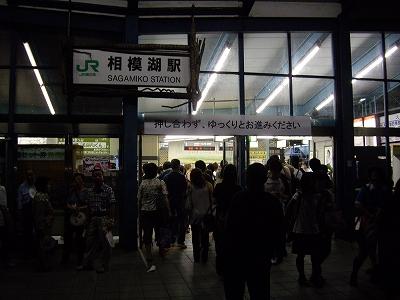 相模湖駅20090801