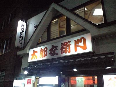 太郎左衛門20091003