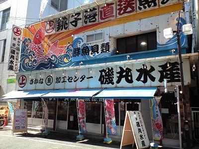 磯丸水産20091018