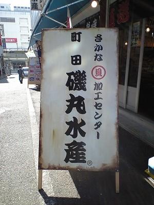 磯丸水産看板20091018