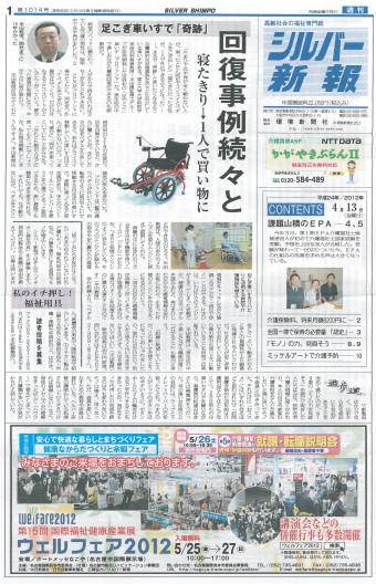 プロファンド新聞002