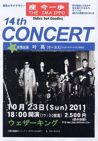 座・今一歩2011ポスター