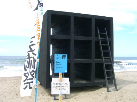 水と土の芸術祭2009-おひるねハウス(北区・太夫浜)