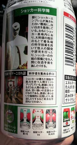 仮面2095 (2)