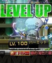 投げ100Lv