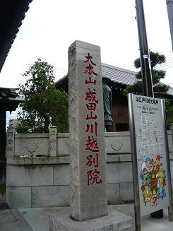 成田山別院