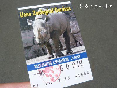 P1260085-zoo.jpg