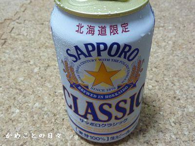 P1260734-beer.jpg