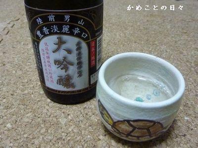 P1270373-sake.jpg