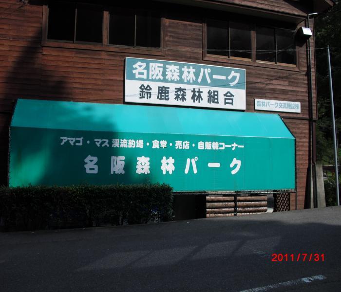 10_20110731164139.jpg