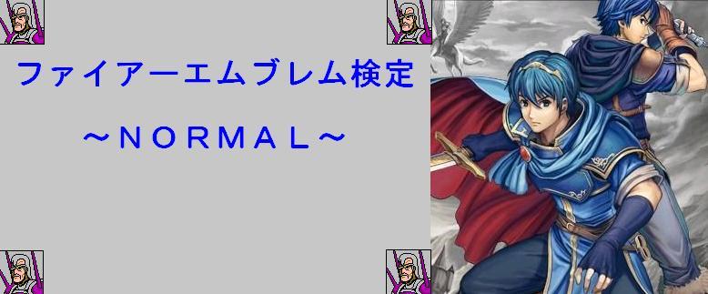 FE検定ノーマル ロゴ
