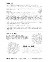 20120401富山シンポジウム_ウラ