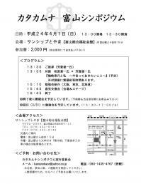 20120401富山シンポジウム_オモテ